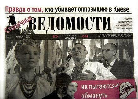 В «УДАРе» заявляют, что в Киеве распространяется газета с черным пиаром, фото с сайта from-ua.com