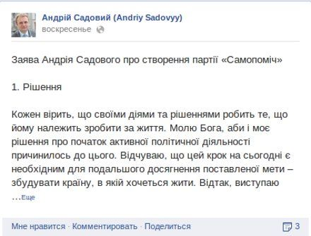 Городской голова Львова Андрей Садовый объявил в Facebook об инициативе создания политической партии