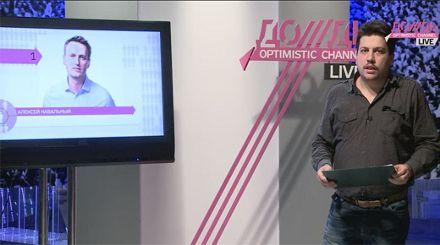 Леонид Волков объявляет итоги выборов в Координационный совет, фото с сайта vestnikcivitas.ru