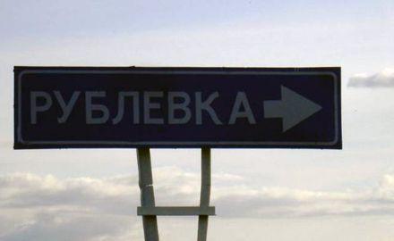 Спрос на рублевские дома упал