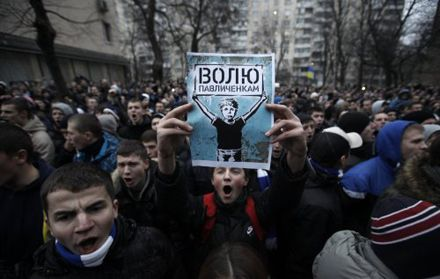 25 ноября в Киеве проходила акция протеста в поддержку Дмитрия и Сергея