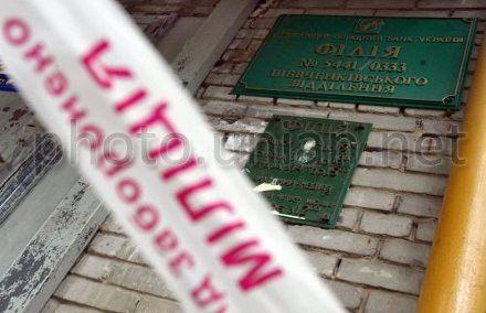 Отделения Ощадбанка, на которое было совершено разбойное нападение в Киеве
