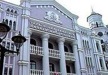 Украинской академии банковского дела (УАБД) Национального банка Украины