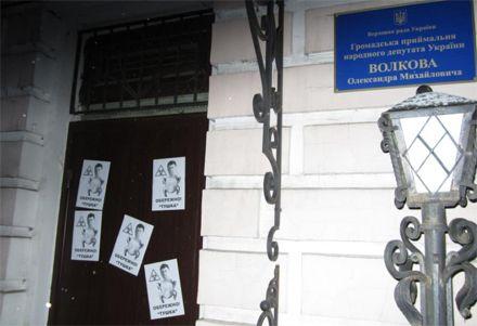 На металлических дверях наклеено пять листовок / Фото: Dancor.sumy.ua