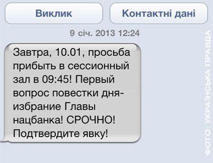 СМС / Фото: Украинская правда