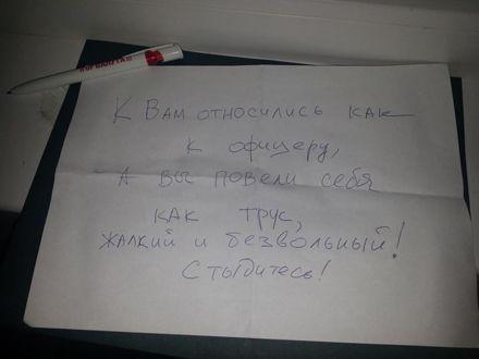 Депутаты оставили тюремщику записку / Фото с Facebook А.Авакова