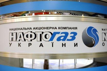 нафтогаз / Фото : Андрій Товстиженко, ZN.UA