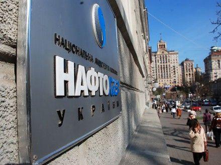Нафтогаз України / Фото : news.nikcity.com