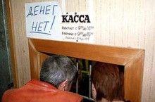 Наименьший объем долга зафиксирован в Черновицкой области / Фото: news.nikcity.com