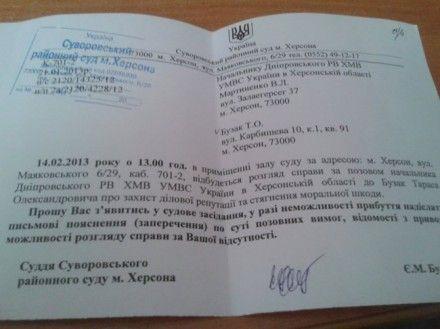 По словам журналиста, он 26 января получил повестку в суд / Фото : pravda.ks.ua