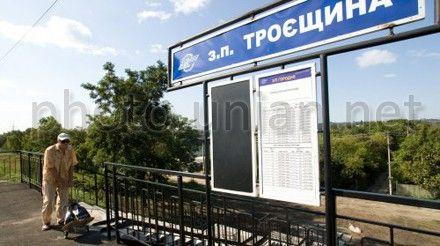 Залізнична станція «Троєщина»