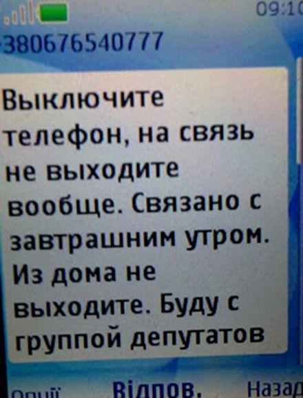 Депутаты ночью получали такие СМС-ки / Фото: