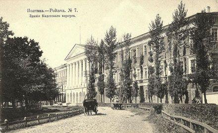 Полтава. Кадетский корпус