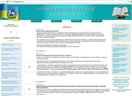 Интернет-партия не взламывала сайт, но благодарит за поддержку