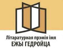 Премия имени Гедройца