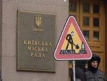 Заседание Киевсовета было перенесено на 8 февраля / Кадр з Youtube