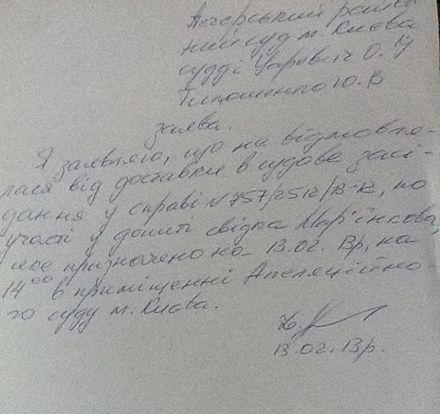 Заявление Тимошенко / Фото: tyzhden.ua