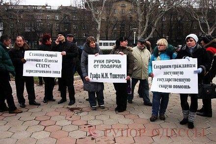 Сотрудники одесской станции скорой помощи вышли на пикет / Фото : rupor.od.ua