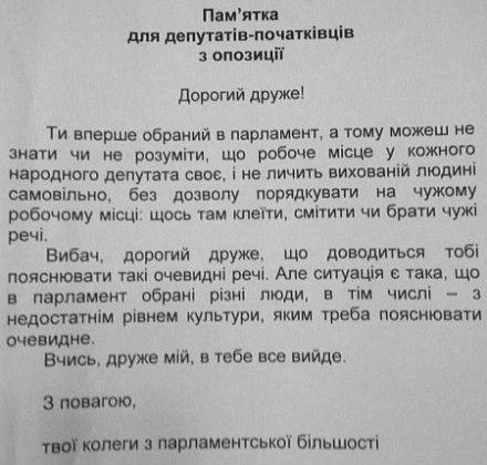 Більшість відповіла на наліпки / Фото : Українська правда