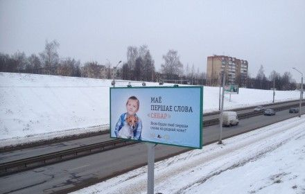 ЮНЕСКО віднесла білоруську до мов, що опинилися під загрозою повного зникнення / Фото : 222.by