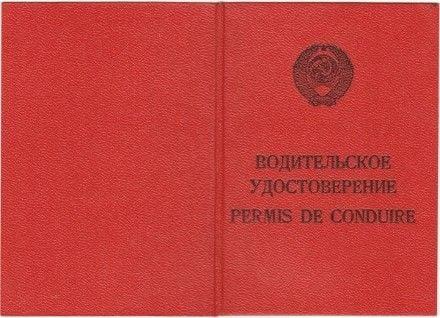 Припиняють дію водійські посвідчення часів СРСР