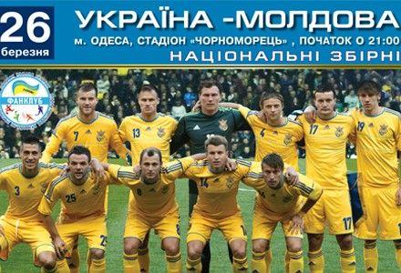 Сборные Украины и Молдовы встретятся сегодня в Одессе