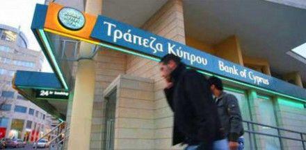 Bank of Cyprus выиграл суд