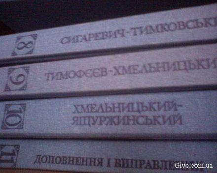 Энциклопедия украиноведения