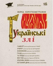 """""""Украниские злые"""", сборник короткометражек"""