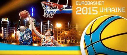 Чемпионат Европы по баскетболу пройдет в Украине в сентябре 2015 года