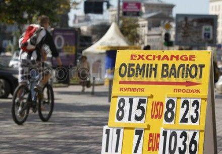 Євро подорожчає рубль дешевшатиме