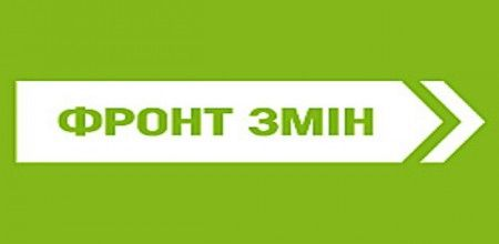 Фронт Змин