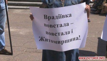 Протесты в Житомире
