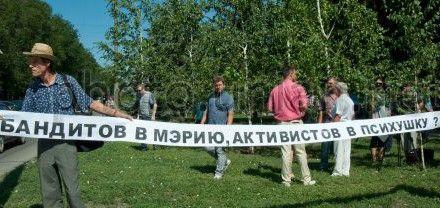 Пикет в поддержку Раисы Радченко в Запорожье