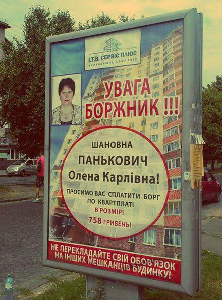 В Мукачево с задолженностью борются рекламой / Фото: Цензор.net