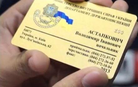 визитка начальника ГАИ, скриншот с видеозаписи