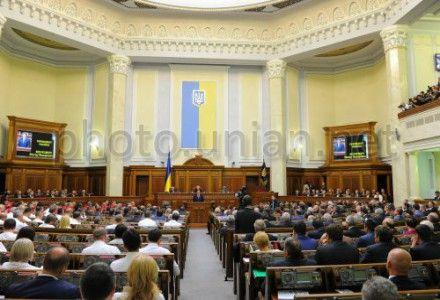 Открытие третьей сессии Рады седьмого созыва