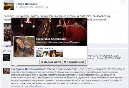 Солістка Нацопери обізвала українських учнів бидлом