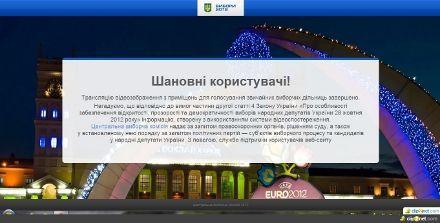 Скриншот сайта vybory2012.gov.ua