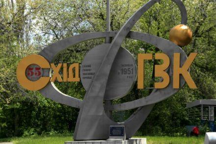 Место для строительства завода расположено рядом с «Восточным горно-обогатительным комбинатом», который, по данным МАГАТЭ, обеспечивает 3,3% мирового производства урана, фото io.ua/
