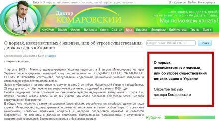 Комаровский выступил с открытым письмом