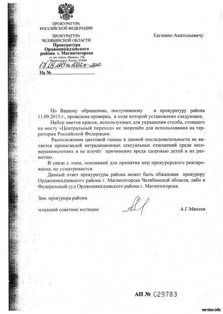 Ответ прокуратуры / Фото: Верстов.инфо