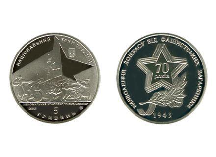 Монет номиналом 5 грн выпустили 30000 / Фото: donetsk.comments.ua