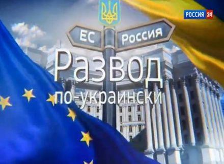 В России создали программу об упадке украинской экономики