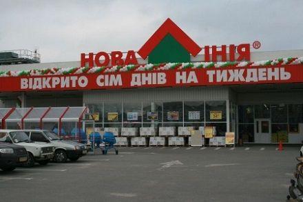 / Фото: novalinia.com.ua