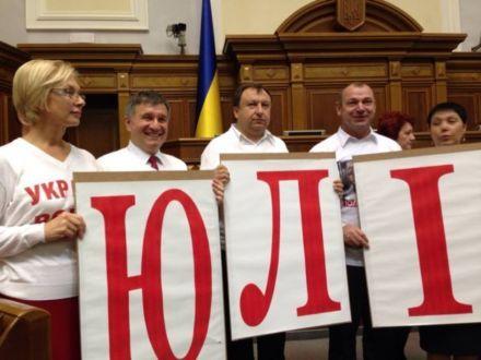 Акция в ВР Тимошенко / Фото : facebook.com/oleksandr.aronets
