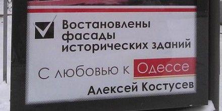 О мэре напоминают только билборды  /Фото: gazetavv.com