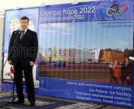 Организация зимней Олимпиады-2022 года поможет создать в Западной Украине до 100 тысяч новых рабочих мест