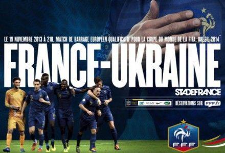 Франция украина 3 0 онлайн