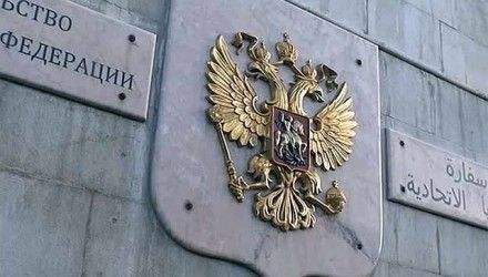 Як зазначають у МЗС РФ, посольство обстрілювали протягом майже двух годин / mid.ru